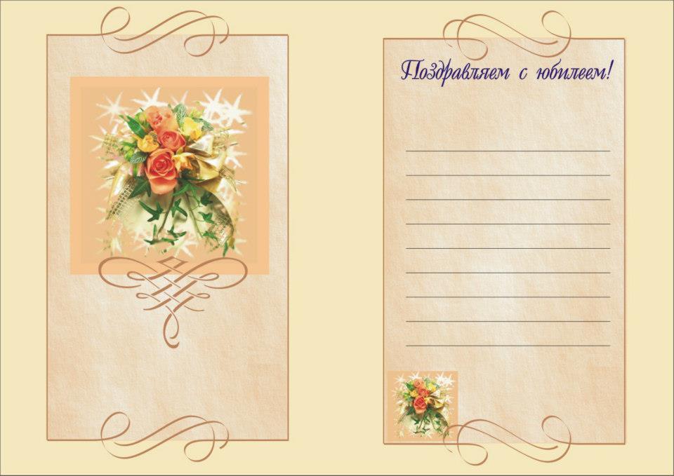 Шаблоны для оформления открыток к юбилею